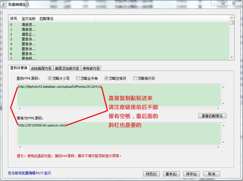 "...html源码\""中点击保存.如下图(这是搬迁第二批夏装图片)   ..."